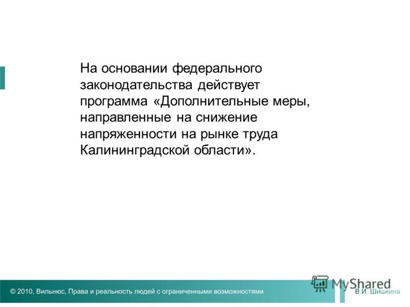 На основании федерального законодательства действует программа «Дополнительные меры, направленные на снижение напряженности на рынке труда Калининградской области».