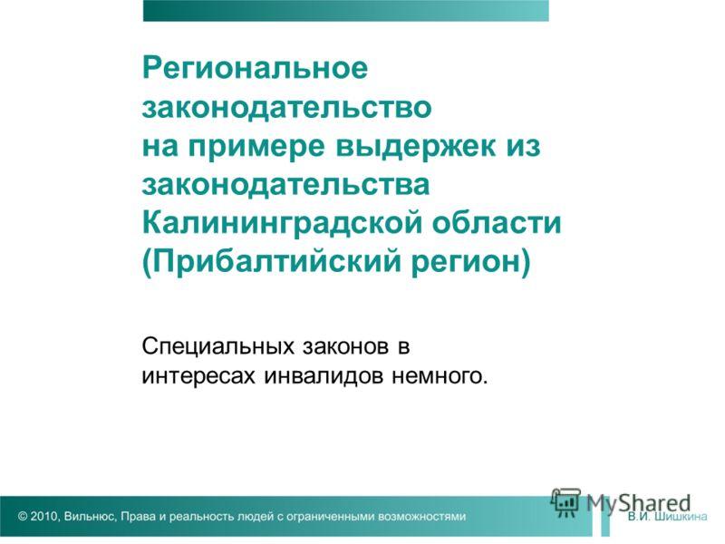 Региональное законодательство на примере выдержек из законодательства Калининградской области (Прибалтийский регион) Специальных законов в интересах инвалидов немного.