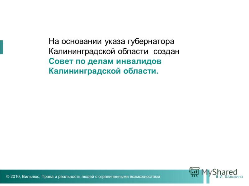 На основании указа губернатора Калининградской области создан Совет по делам инвалидов Калининградской области.