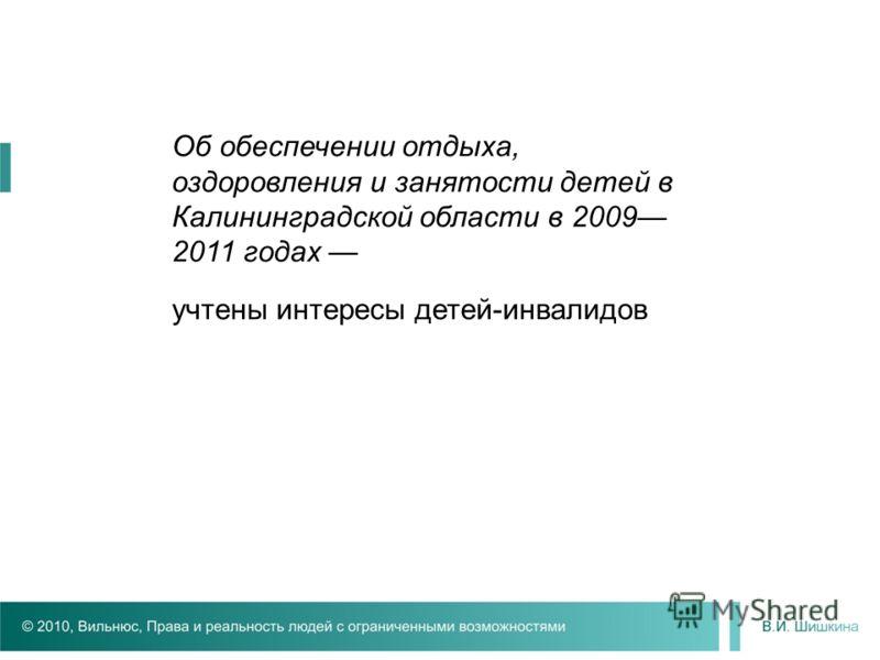 Об обеспечении отдыха, оздоровления и занятости детей в Калининградской области в 2009 2011 годах учтены интересы детей-инвалидов