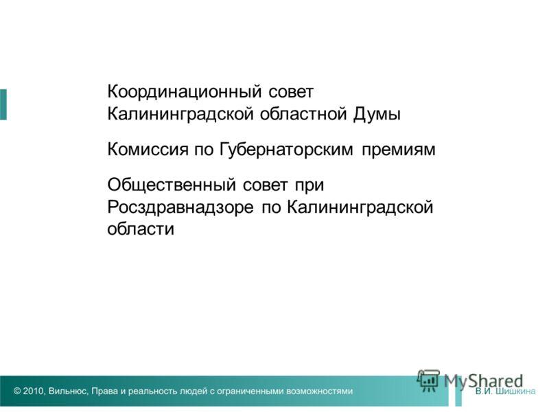 Координационный совет Калининградской областной Думы Комиссия по Губернаторским премиям Общественный совет при Росздравнадзоре по Калининградской области