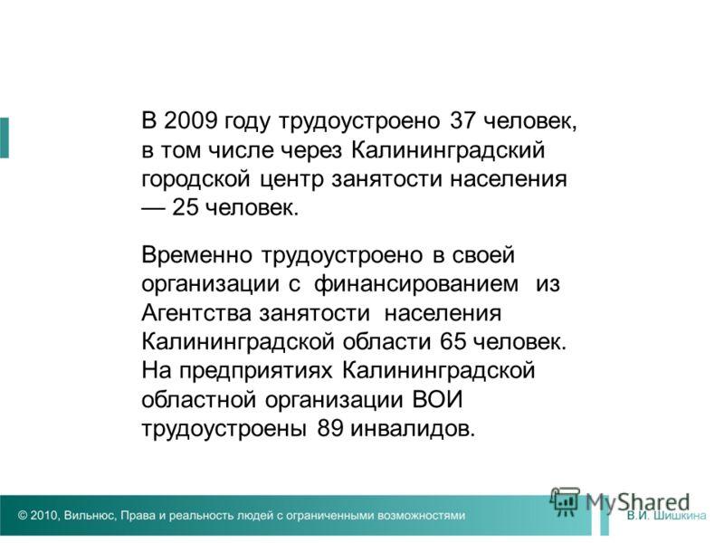 В 2009 году трудоустроено 37 человек, в том числе через Калининградский городской центр занятости населения 25 человек. Временно трудоустроено в своей организации с финансированием из Агентства занятости населения Калининградской области 65 человек.