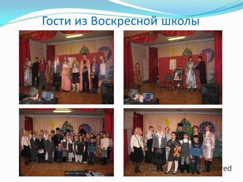 Гости из Воскресной школы