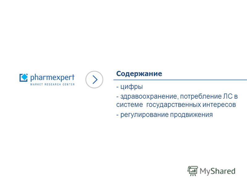 Содержание - цифры - здравоохранение, потребление ЛС в системе государственных интересов - регулирование продвижения