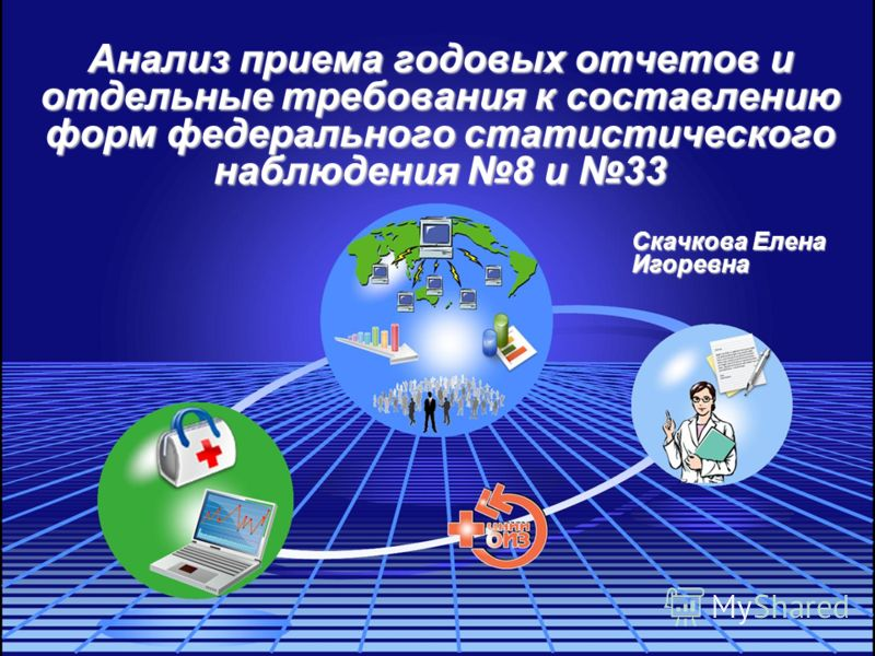 Анализ приема годовых отчетов и отдельные требования к составлению форм федерального статистического наблюдения 8 и 33 Скачкова Елена Игоревна