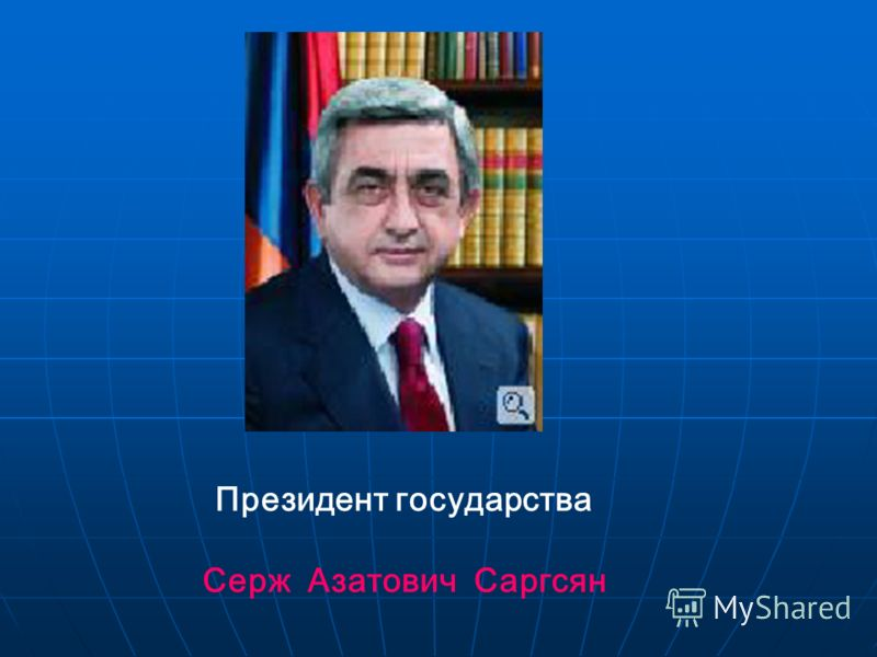 Президент государства Серж Азатович Саргсян