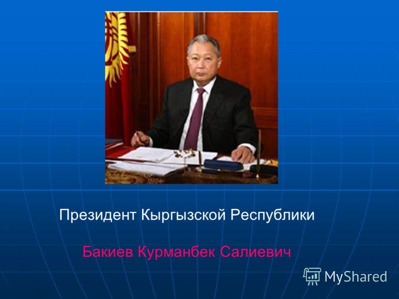 Президент Кыргызской Республики Бакиев Курманбек Салиевич