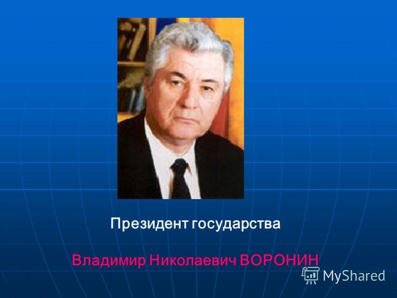 Президент государства Владимир Николаевич ВОРОНИН