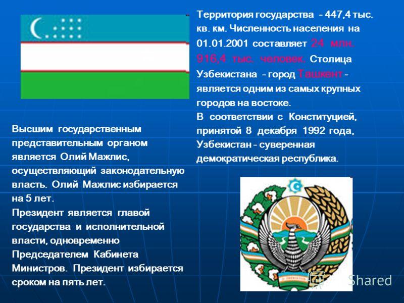 Территория государства - 447,4 тыс. кв. км. Численность населения на 01.01.2001 составляет 24 млн. 916,4 тыс. человек. Столица Узбекистана - город Ташкент - является одним из самых крупных городов на востоке. В соответствии с Конституцией, принятой 8