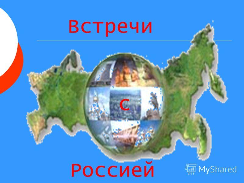 Встречи с Россией