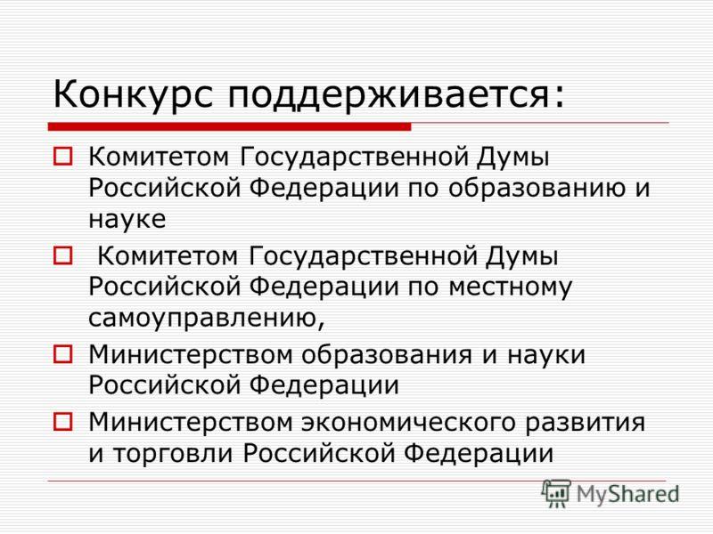 Конкурс поддерживается: Комитетом Государственной Думы Российской Федерации по образованию и науке Комитетом Государственной Думы Российской Федерации по местному самоуправлению, Министерством образования и науки Российской Федерации Министерством эк