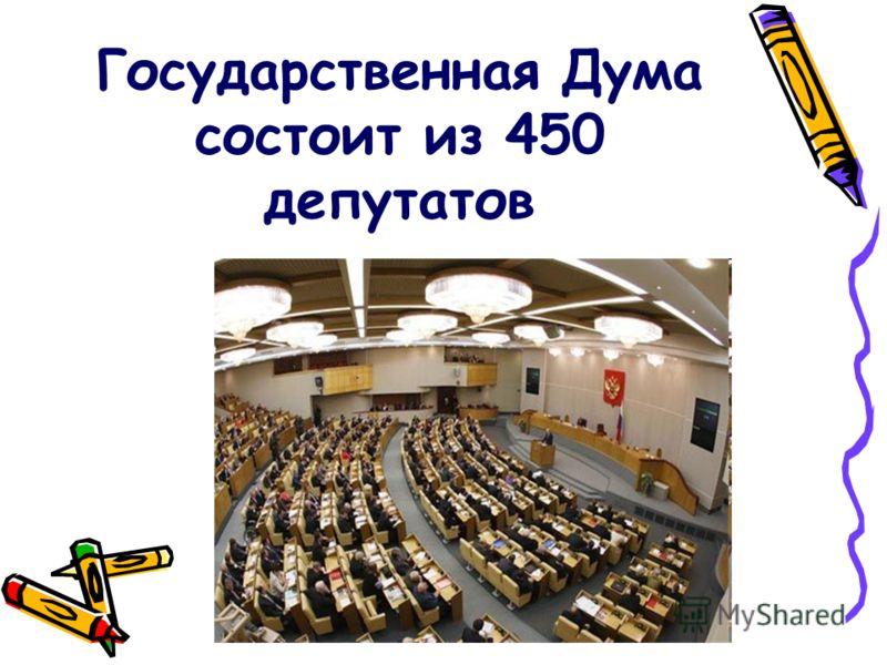 Государственная Дума состоит из 450 депутатов