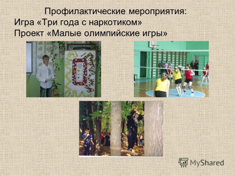 Профилактические мероприятия: Игра «Три года с наркотиком» Проект «Малые олимпийские игры»