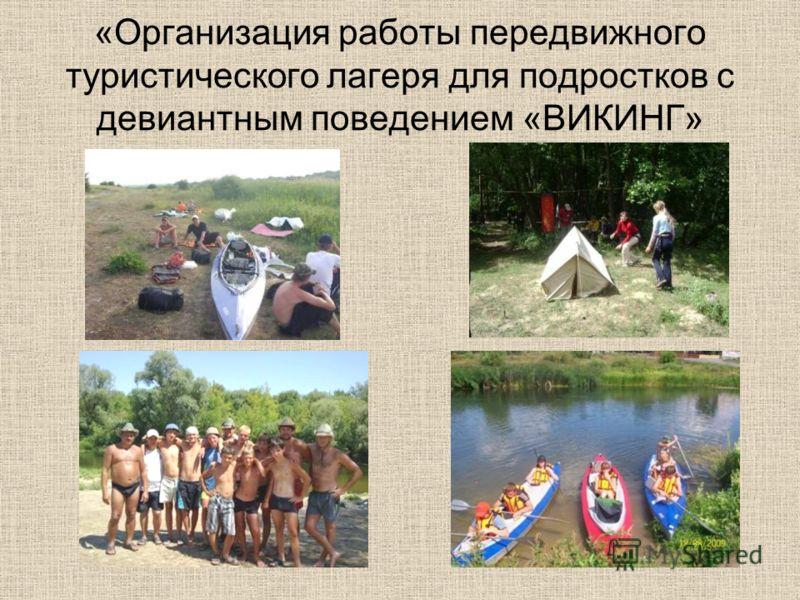 «Организация работы передвижного туристического лагеря для подростков с девиантным поведением «ВИКИНГ»