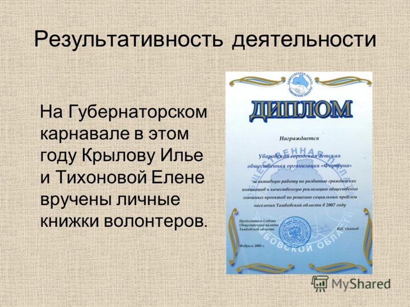 Результативность деятельности На Губернаторском карнавале в этом году Крылову Илье и Тихоновой Елене вручены личные книжки волонтеров.