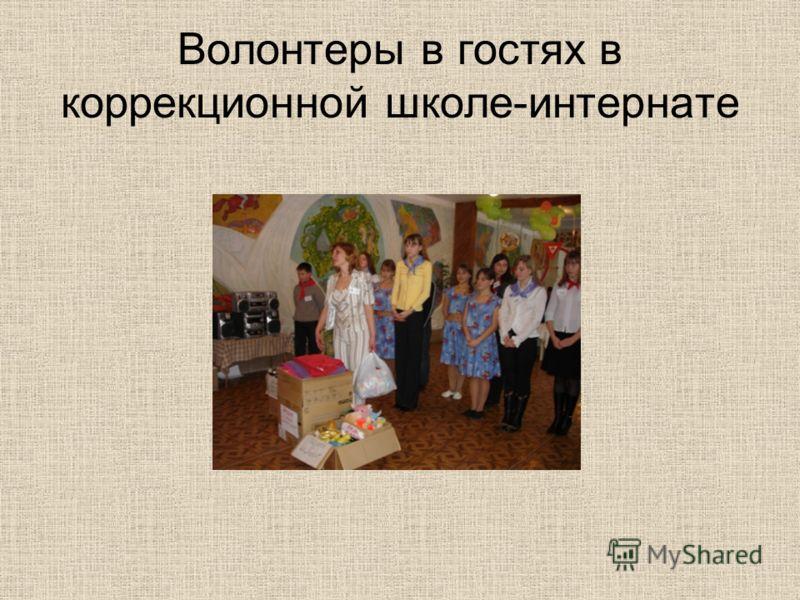 Волонтеры в гостях в коррекционной школе-интернате