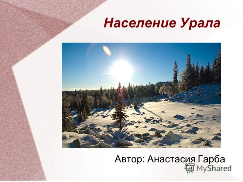 Население Урала Автор: Анастасия Гарба