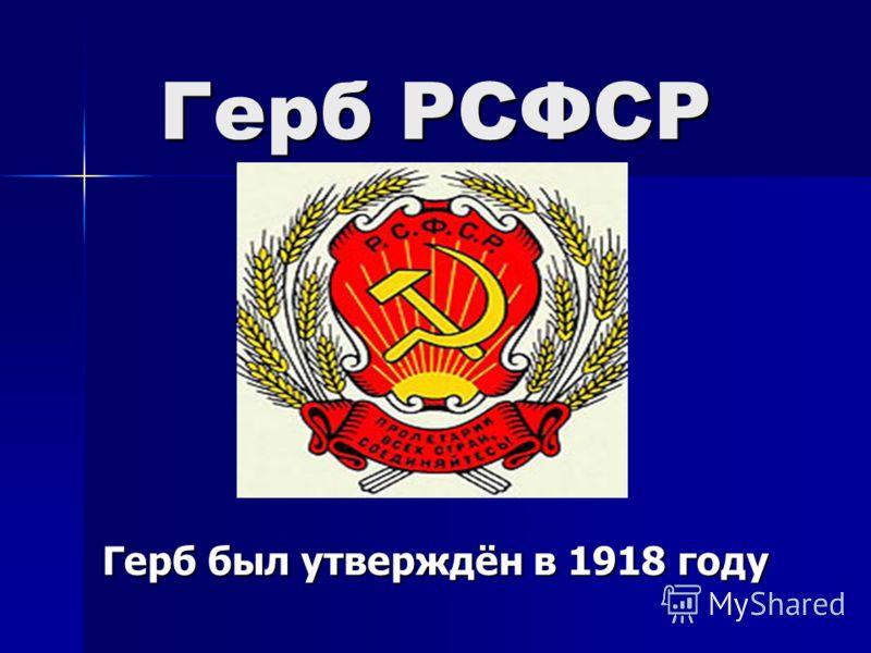 Герб РСФСР Герб был утверждён в 1918 году