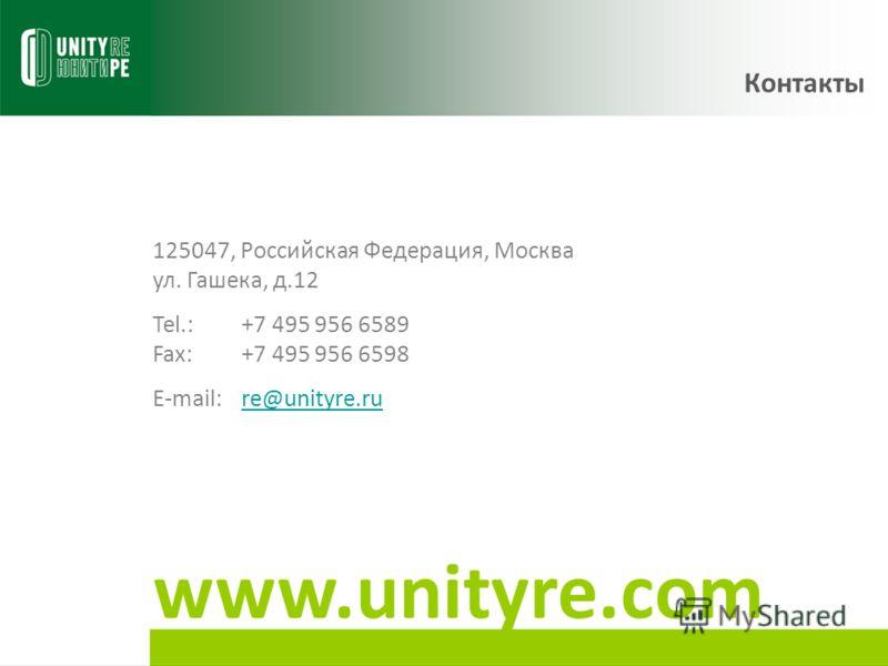 125047, Российская Федерация, Москва ул. Гашека, д.12 Tel.: +7 495 956 6589 Fax: +7 495 956 6598 E-mail: re@unityre.rure@unityre.ru www.unityre.com Контакты