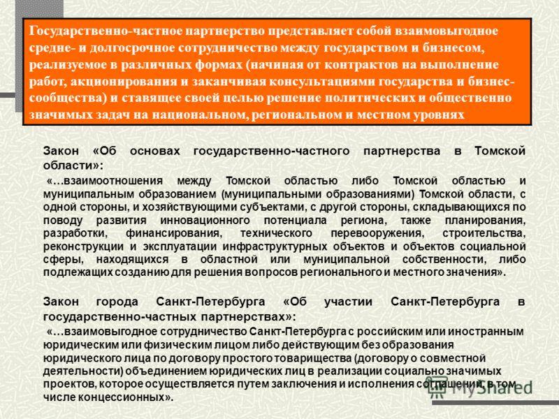 Закон «Об основах государственно-частного партнерства в Томской области»: «…взаимоотношения между Томской областью либо Томской областью и муниципальным образованием (муниципальными образованиями) Томской области, с одной стороны, и хозяйствующими су