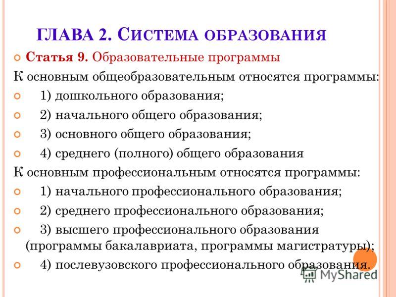 ГЛАВА 2. С ИСТЕМА ОБРАЗОВАНИЯ Статья 9. Образовательные программы К основным общеобразовательным относятся программы: 1) дошкольного образования; 2) начального общего образования; 3) основного общего образования; 4) среднего (полного) общего образова