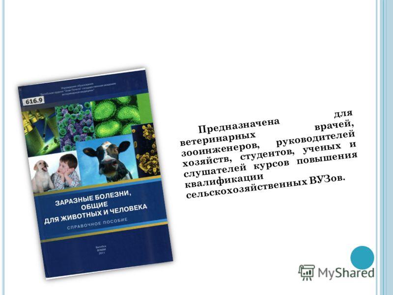 Предназначена для ветеринарных врачей, зооинженеров, руководителей хозяйств, студентов, ученых и слушателей курсов повышения квалификации сельскохозяйственных ВУЗов.