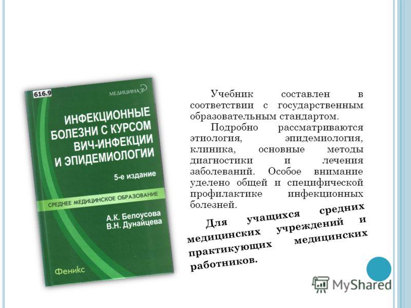 Учебник составлен в соответствии с государственным образовательным стандартом. Подробно рассматриваются этиология, эпидемиология, клиника, основные методы диагностики и лечения заболеваний. Особое внимание уделено общей и специфической профилактике и