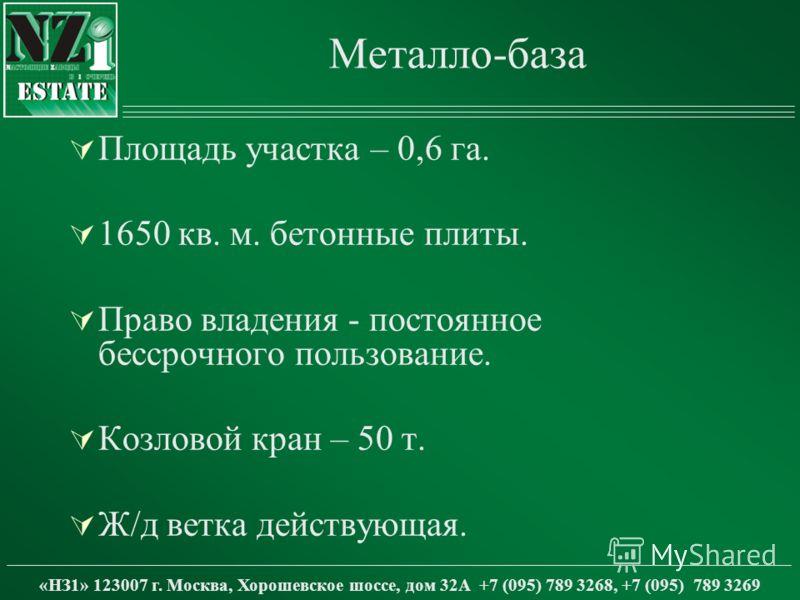 Площадь участка – 0,6 га. 1650 кв. м. бетонные плиты. Право владения - постоянное бессрочного пользование. Козловой кран – 50 т. Ж/д ветка действующая. «НЗ1» 123007 г. Москва, Хорошевское шоссе, дом 32А +7 (095) 789 3268, +7 (095) 789 3269 Металло-ба