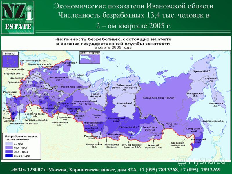 «НЗ1» 123007 г. Москва, Хорошевское шоссе, дом 32А +7 (095) 789 3268, +7 (095) 789 3269 Экономические показатели Ивановской области Численность безработных 13,4 тыс. человек в 2 – ом квартале 2005 г.