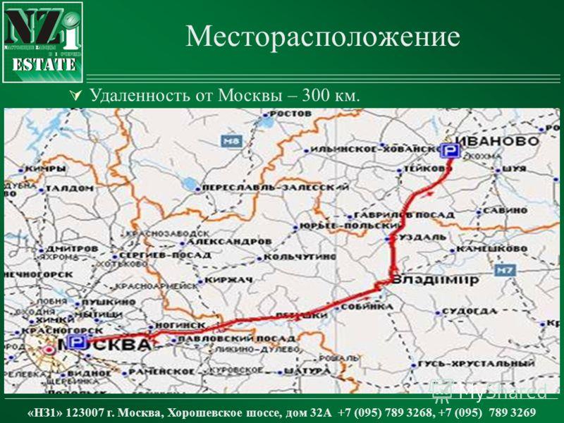 Месторасположение «НЗ1» 123007 г. Москва, Хорошевское шоссе, дом 32А +7 (095) 789 3268, +7 (095) 789 3269 Удаленность от Москвы – 300 км.