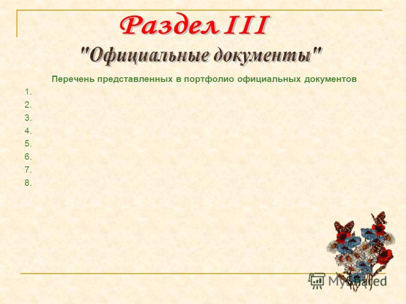 Перечень представленных в портфолио официальных документов 1. 2. 3. 4. 5. 6. 7. 8.