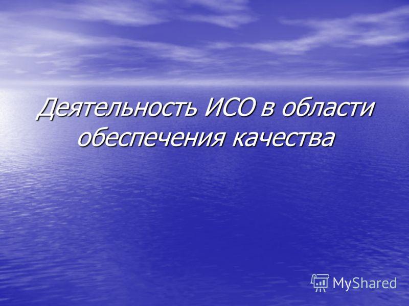 Деятельность ИСО в области обеспечения качества