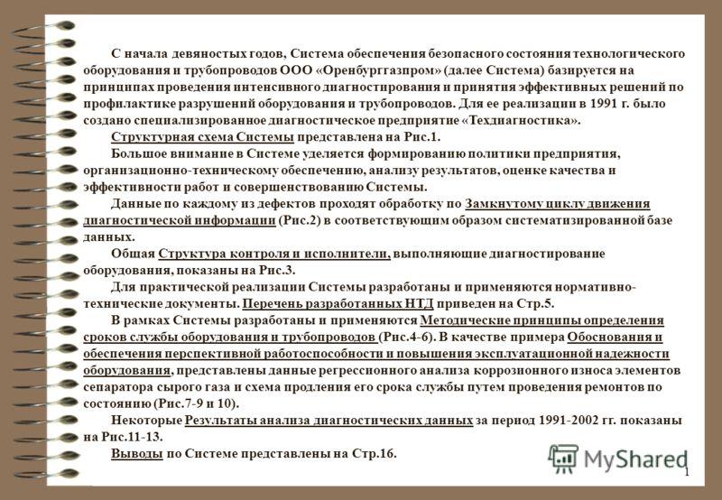 СИСТЕМА ОБЕСПЕЧЕНИЯ БЕЗОПАСНОГО СОСТОЯНИЯ ТЕХНОЛОГИЧЕСКОГО ОБОРУДОВАНИЯ И ТРУБОПРОВОДОВ ООО ОРЕНБУРГГАЗПРОМ ООО ОРЕНБУРГГАЗПРОМ ОАО ТЕХДИАГНОСТИКА ОАО ТЕХДИАГНОСТИКА Специализированный центр по диагностированию оборудования на объектах сероводородсод