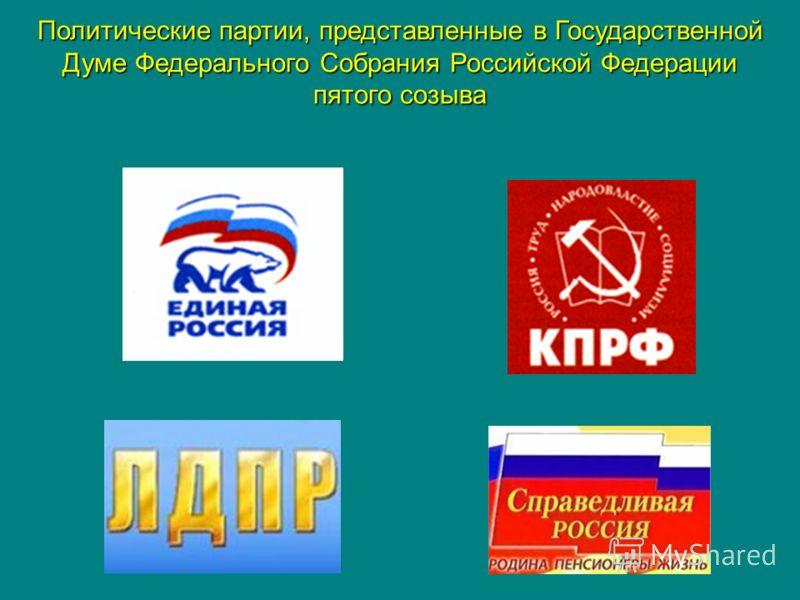 Политические партии, представленные в Государственной Думе Федерального Собрания Российской Федерации пятого созыва