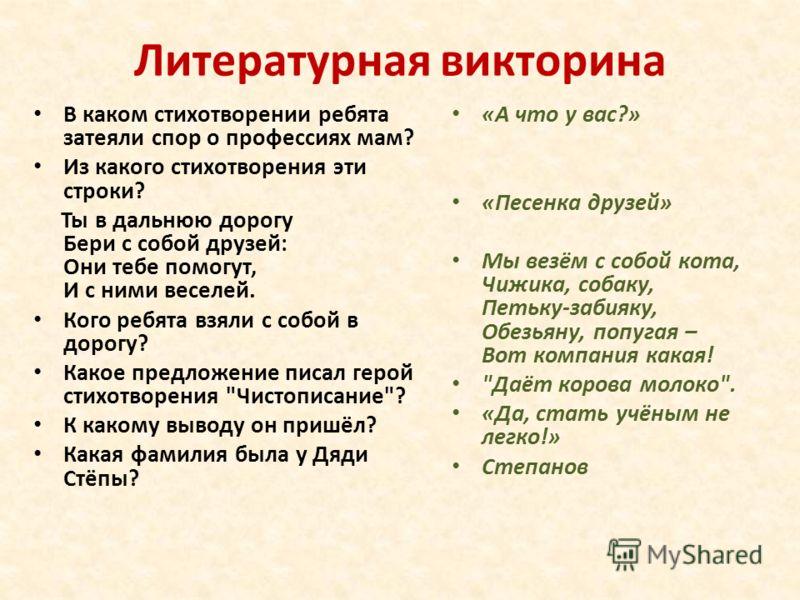 Стих чистописание михалкова