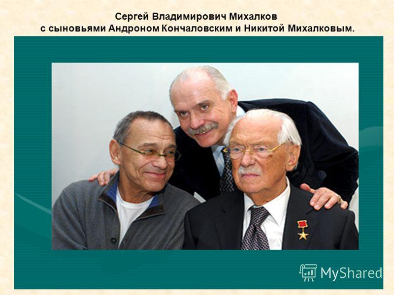 Сергей Владимирович Михалков с сыновьями Андроном Кончаловским и Никитой Михалковым.