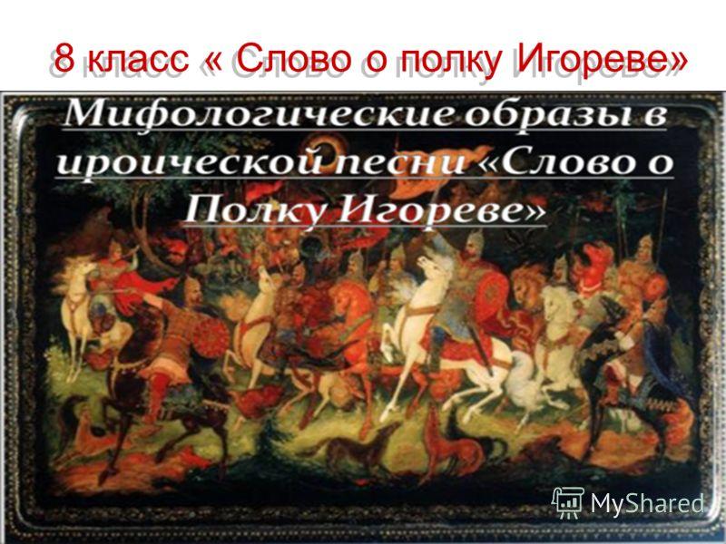 8 класс « Слово о полку Игореве»