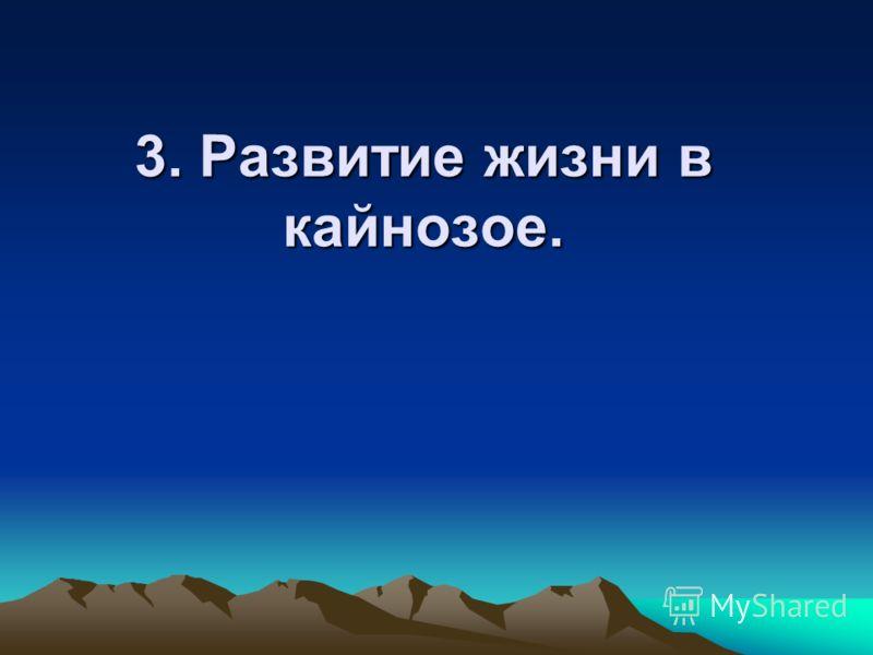 3. Развитие жизни в кайнозое.
