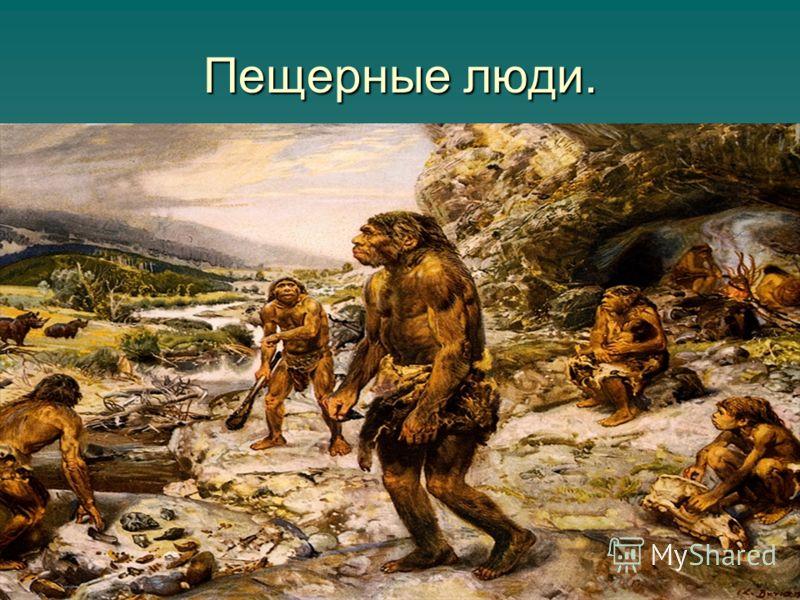 Пещерные люди.