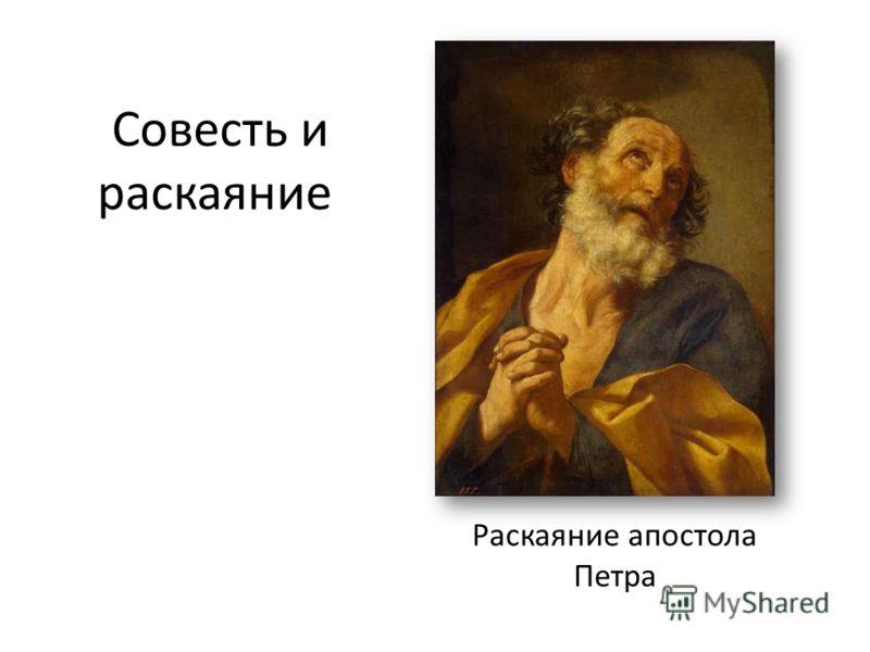 Совесть и раскаяние Раскаяние апостола Петра