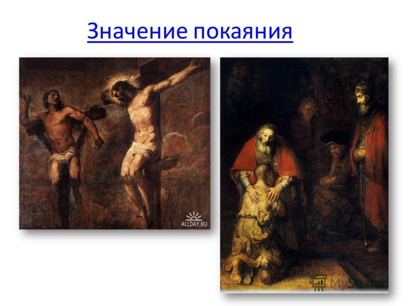 Значение покаяния