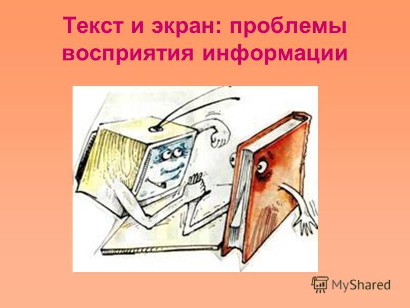Текст и экран: проблемы восприятия информации