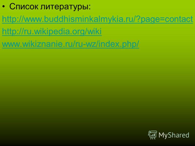 Список литературы: http://www.buddhisminkalmykia.ru/?page=contact http://ru.wikipedia.org/wiki www.wikiznanie.ru/ru-wz/index.php/