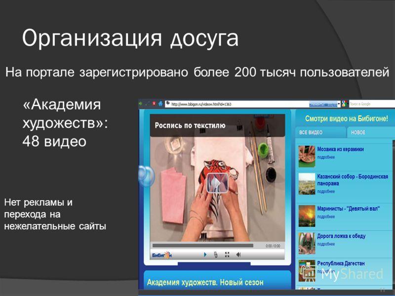 Организация досуга На портале зарегистрировано более 200 тысяч пользователей 11 «Академия художеств»: 48 видео Нет рекламы и перехода на нежелательные сайты