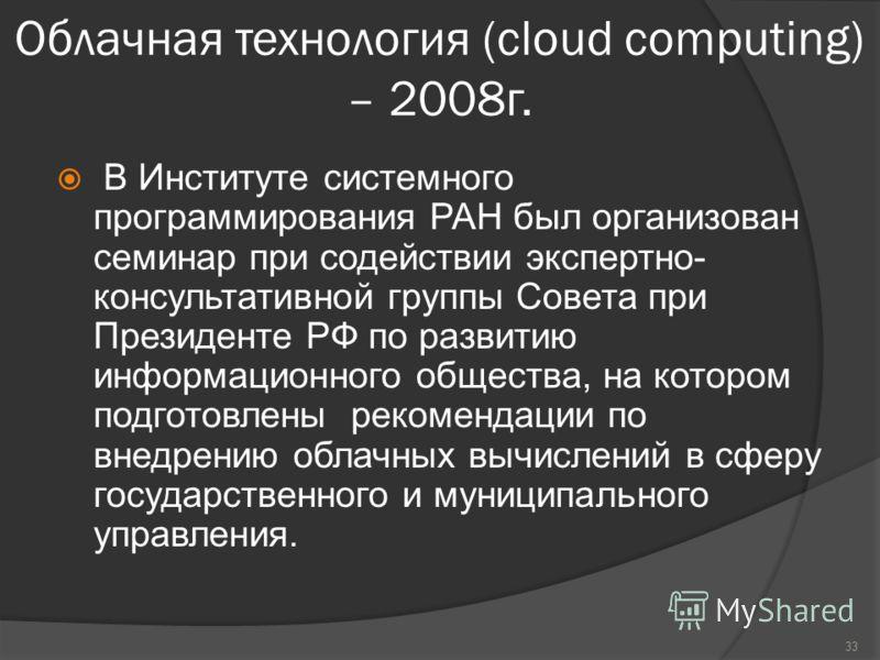 Облачная технология (cloud computing) – 2008г. В Институте системного программирования РАН был организован семинар при содействии экспертно- консультативной группы Совета при Президенте РФ по развитию информационного общества, на котором подготовлены