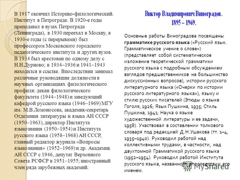 В 1917 окончил Историко-филологический. Институт в Петрограде. В 1920-е годы преподавал в вузах Петрограда (Ленинграда), в 1930 переехал в Москву, в 1930-е годы (с перерывами) был профессором Московского городского педагогического института и других