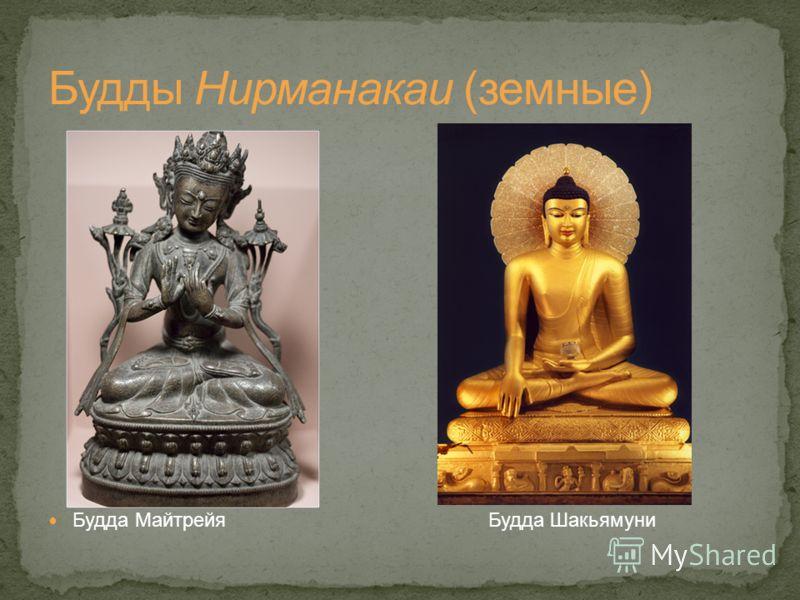 Будда Майтрейя Будда Шакьямуни
