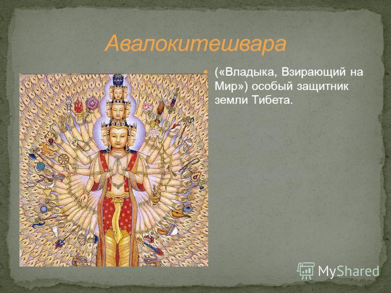 («Владыка, Взирающий на Мир») особый защитник земли Тибета.