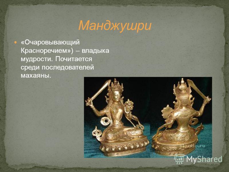 «Очаровывающий Красноречием») – владыка мудрости. Почитается среди последователей махаяны.