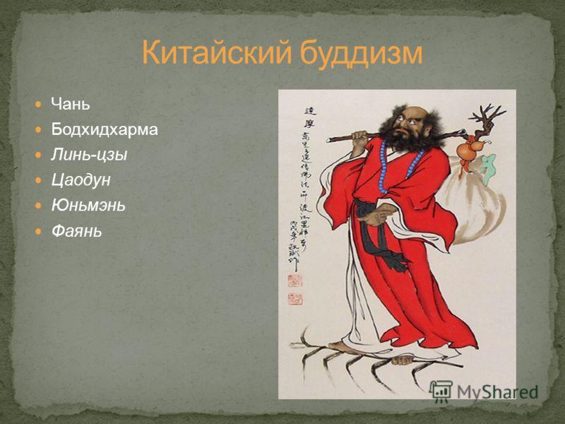 Чань Бодхидхарма Линь-цзы Цаодун Юньмэнь Фаянь